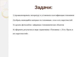 Задачи: 1) проанализировать литературу и установить классификацию топонимов 2