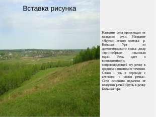 Название села происходит от названия реки. Название «Яруль», левого притока