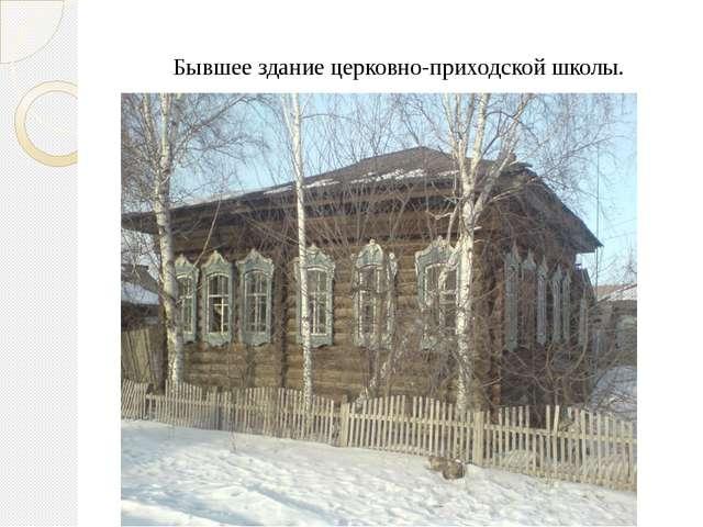 Бывшее здание церковно-приходской школы.