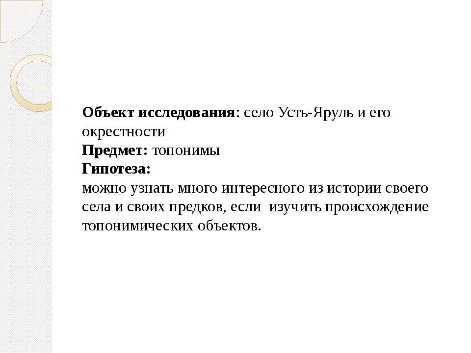 Объект исследования: село Усть-Яруль и его окрестности Предмет: топонимы Гипо...