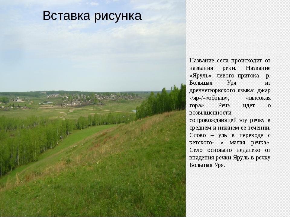 Название села происходит от названия реки. Название «Яруль», левого притока...