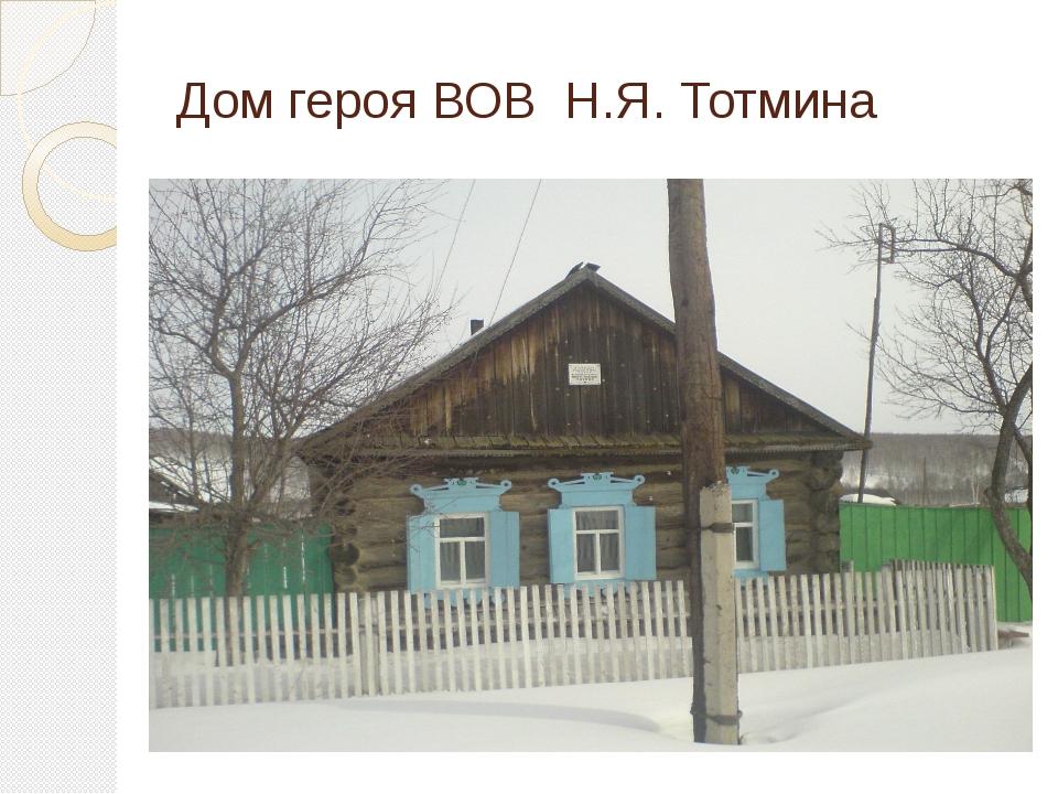 Дом героя ВОВ Н.Я. Тотмина