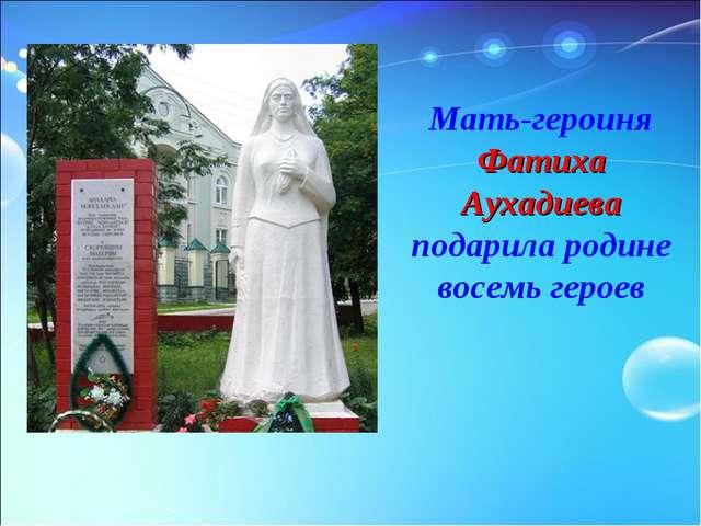 Мать-героиня Фатиха Аухадиева подарила родине восемь героев