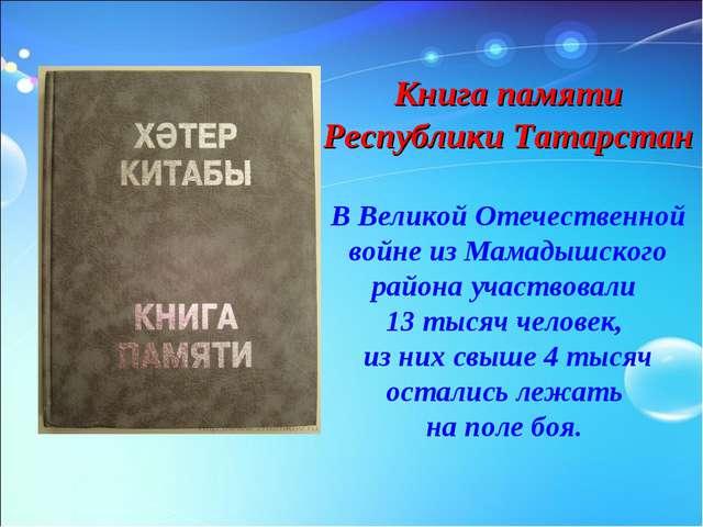 Книга памяти Республики Татарстан В Великой Отечественной войне из Мамадышско...