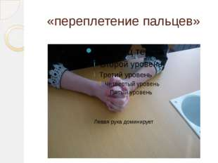 «переплетение пальцев» Левая рука доминирует