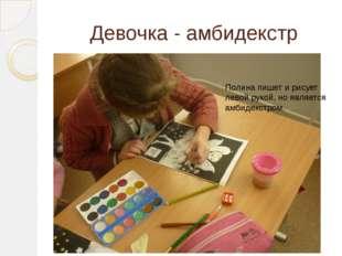 Девочка - амбидекстр Полина пишет и рисует левой рукой, но является амбидекст