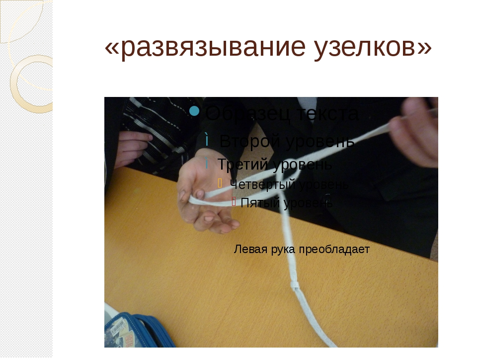 «развязывание узелков» Левая рука преобладает