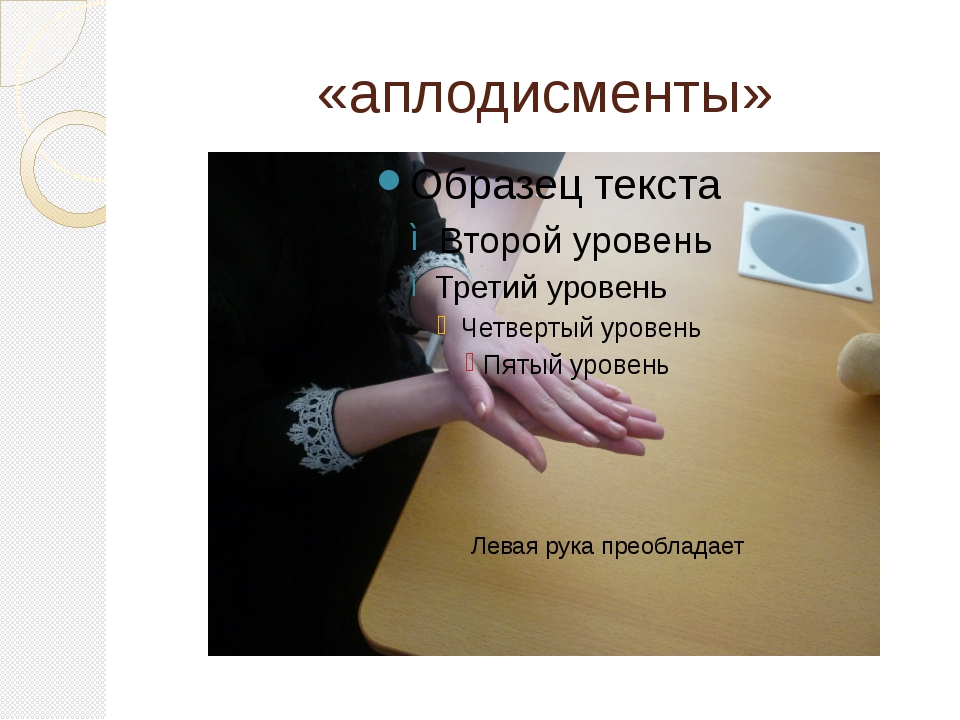 «аплодисменты» Левая рука преобладает