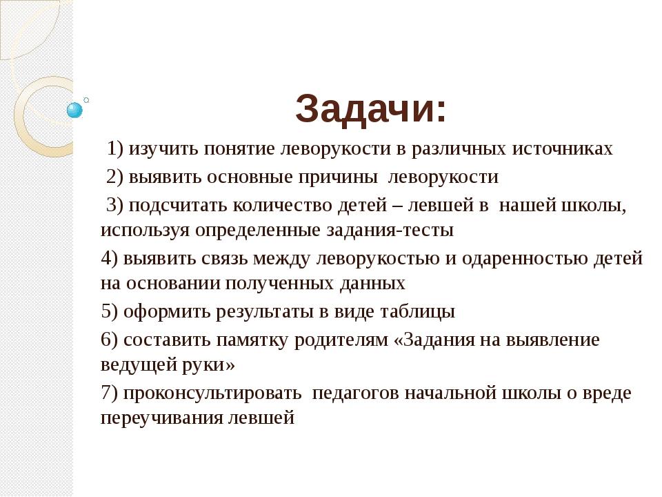 Задачи: 1) изучить понятие леворукости в различных источниках 2) выявить осно...