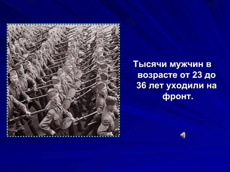 https://docs.google.com/viewer?url=http%3A%2F%2Fnsportal.ru%2Fsites%2Fdefault%2Ffiles%2F2012%2F3%2Fvelikaya_otechestvennaya_voyna.ppt&chrome=true&docid=998dadec697a666ba7957729da5e95d4&a=bi&pagenumber=3&w=784