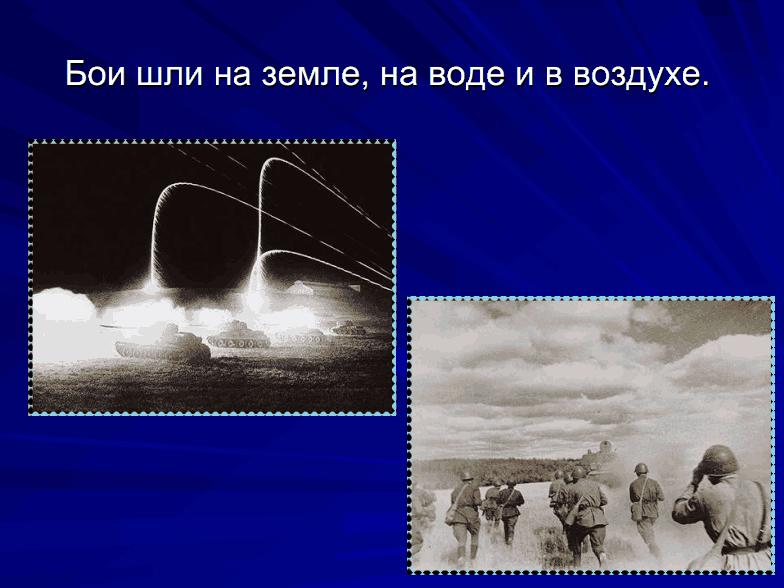 https://docs.google.com/viewer?url=http%3A%2F%2Fnsportal.ru%2Fsites%2Fdefault%2Ffiles%2F2012%2F3%2Fvelikaya_otechestvennaya_voyna.ppt&chrome=true&docid=998dadec697a666ba7957729da5e95d4&a=bi&pagenumber=5&w=784