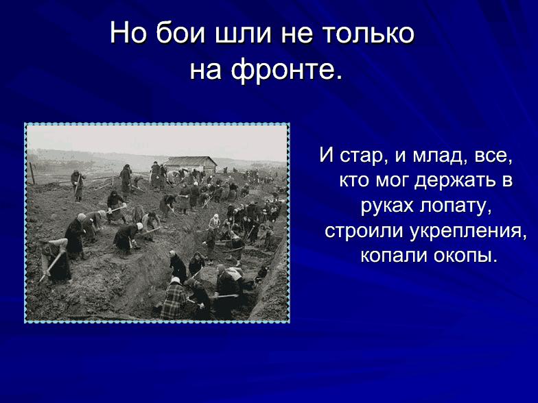 https://docs.google.com/viewer?url=http%3A%2F%2Fnsportal.ru%2Fsites%2Fdefault%2Ffiles%2F2012%2F3%2Fvelikaya_otechestvennaya_voyna.ppt&chrome=true&docid=998dadec697a666ba7957729da5e95d4&a=bi&pagenumber=10&w=784