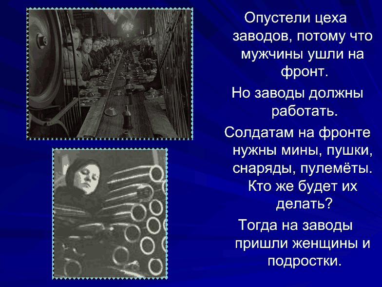 https://docs.google.com/viewer?url=http%3A%2F%2Fnsportal.ru%2Fsites%2Fdefault%2Ffiles%2F2012%2F3%2Fvelikaya_otechestvennaya_voyna.ppt&chrome=true&docid=998dadec697a666ba7957729da5e95d4&a=bi&pagenumber=11&w=784