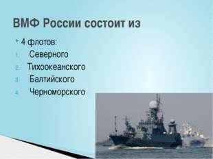 4 флотов: Северного Тихоокеанского Балтийского Черноморского Каспийской флоти