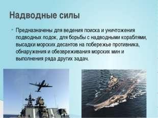 Предназначены для ведения поиска и уничтожения подводных лодок, для борьбы с