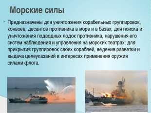 Предназначены для уничтожения корабельных группировок, конвоев, десантов прот