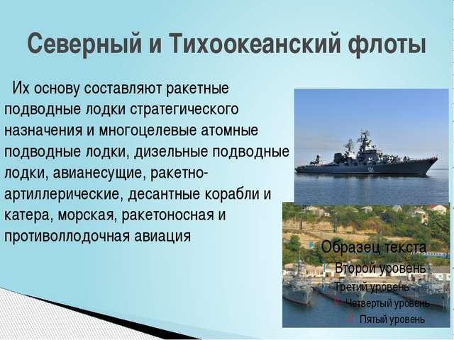 Их основу составляют ракетные подводные лодки стратегического назначения и м...