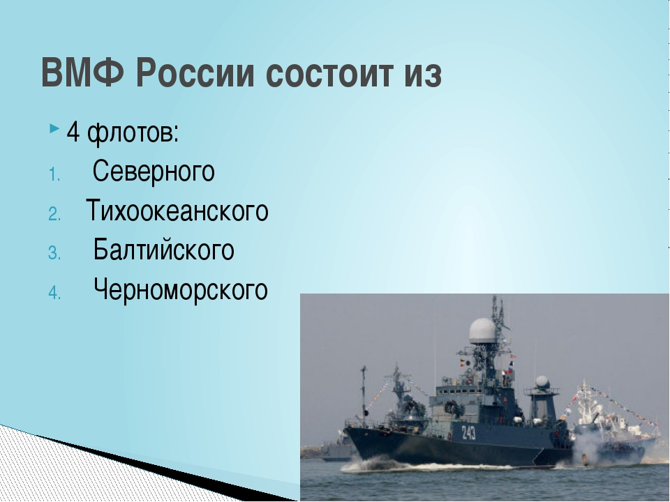 4 флотов: Северного Тихоокеанского Балтийского Черноморского Каспийской флоти...