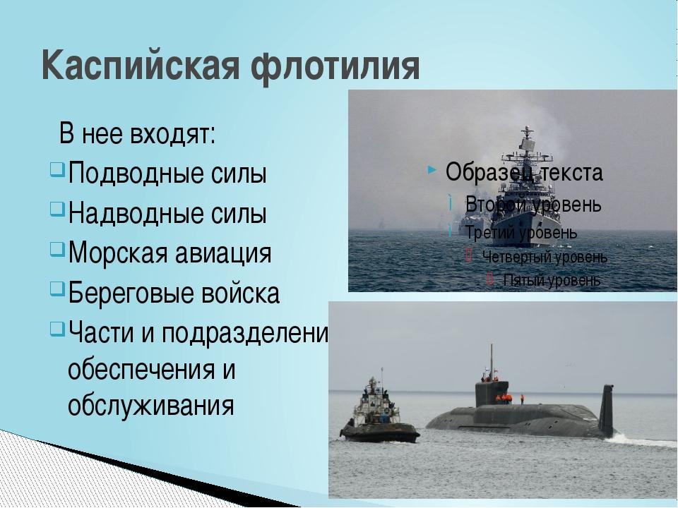 В нее входят: Подводные силы Надводные силы Морская авиация Береговые войска...