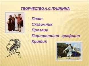 Поэт Сказочник Прозаик Портретист- графист Критик
