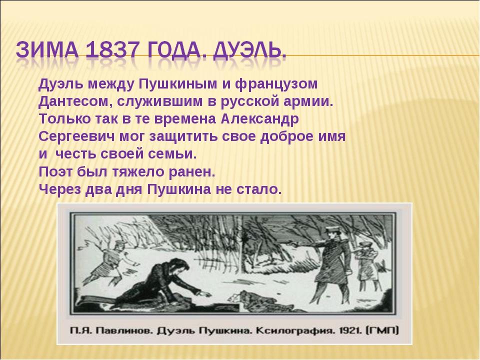 Дуэль между Пушкиным и французом Дантесом, служившим в русской армии. Только...