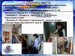Волонтеры команды «Добролюбы», проживающие в общежитии училища, доставили бо