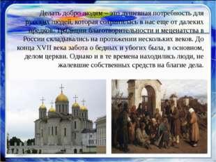Делать добро людям – это душевная потребность для русских людей, которая сох