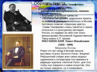 МОРОЗОВ Савва Тимофеевич (1862-1905), российский предприниматель, меценат. Р