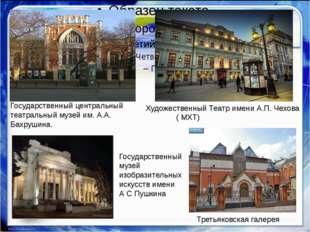 Государственный центральный театральный музей им. А.А. Бахрушина. Художестве
