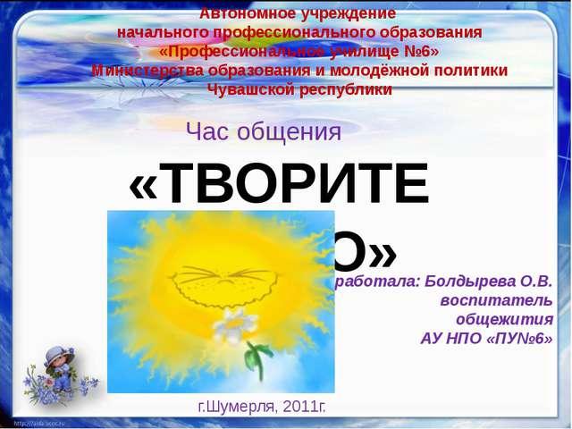 Автономное учреждение начального профессионального образования «Профессионал...