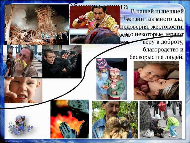 В нашей нынешней жизни так много зла, недоверия, жестокости, что некоторые т...