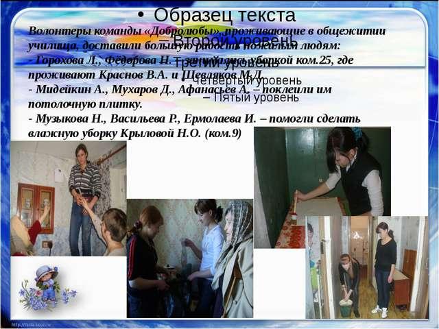 Волонтеры команды «Добролюбы», проживающие в общежитии училища, доставили бо...