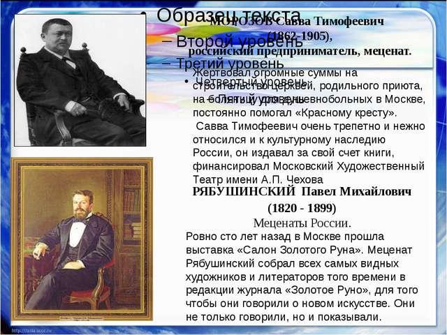 МОРОЗОВ Савва Тимофеевич (1862-1905), российский предприниматель, меценат. Р...