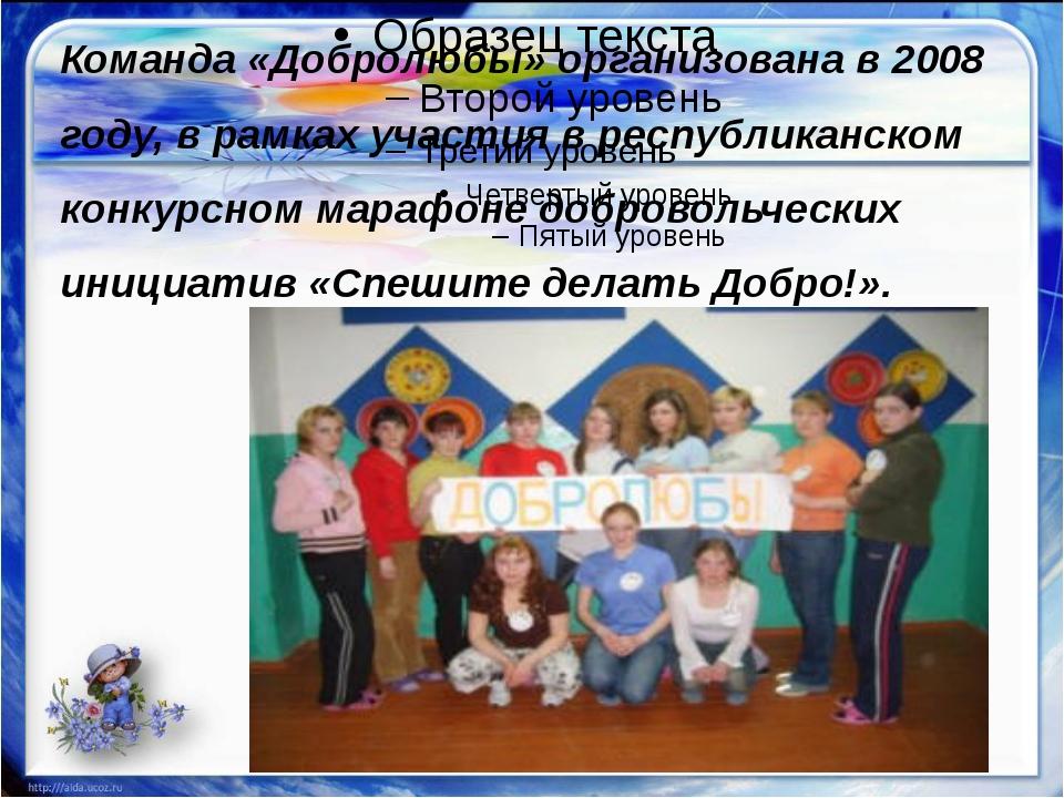 Команда «Добролюбы» организована в 2008 году, в рамках участия в республикан...