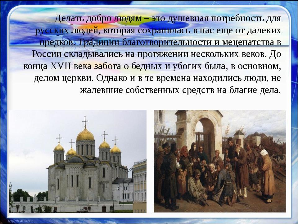 Делать добро людям – это душевная потребность для русских людей, которая сох...