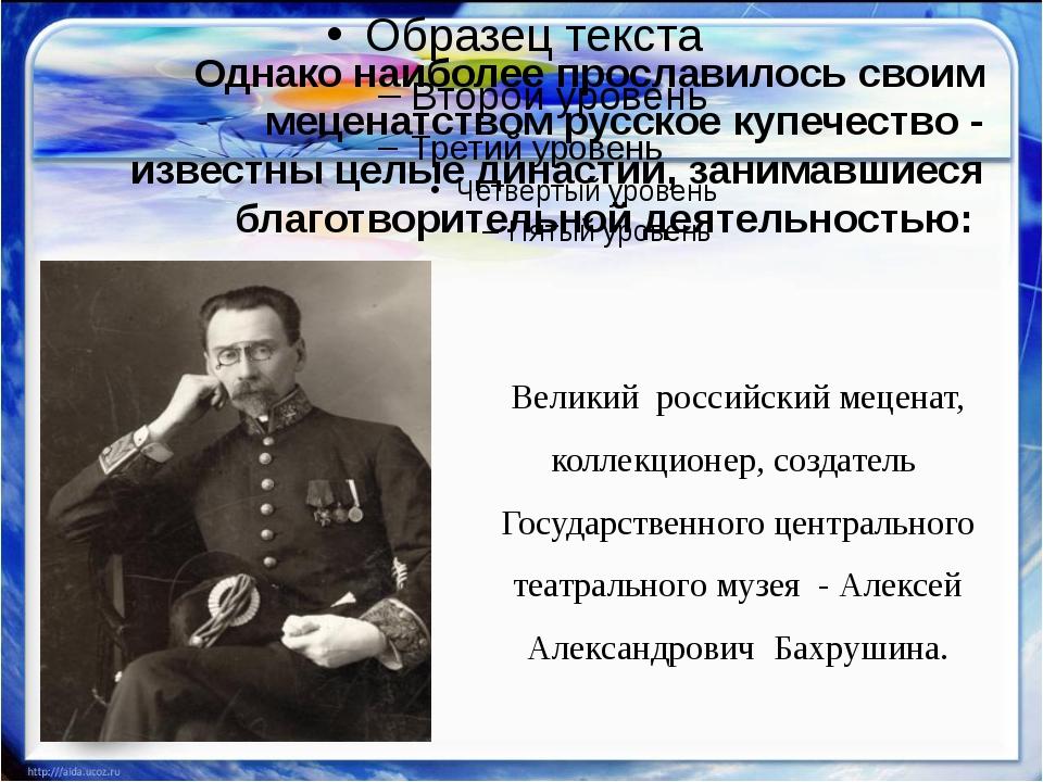 Однако наиболее прославилось своим меценатством русское купечество - известн...