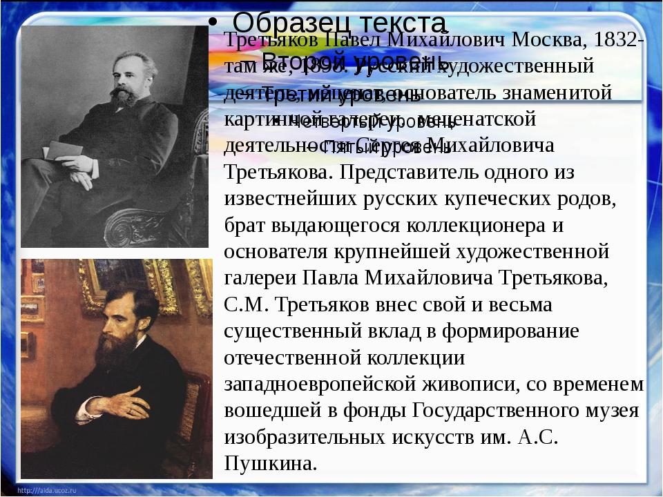 Третьяков Павел Михайлович Москва, 1832-там же, 1898. Русский художественный...