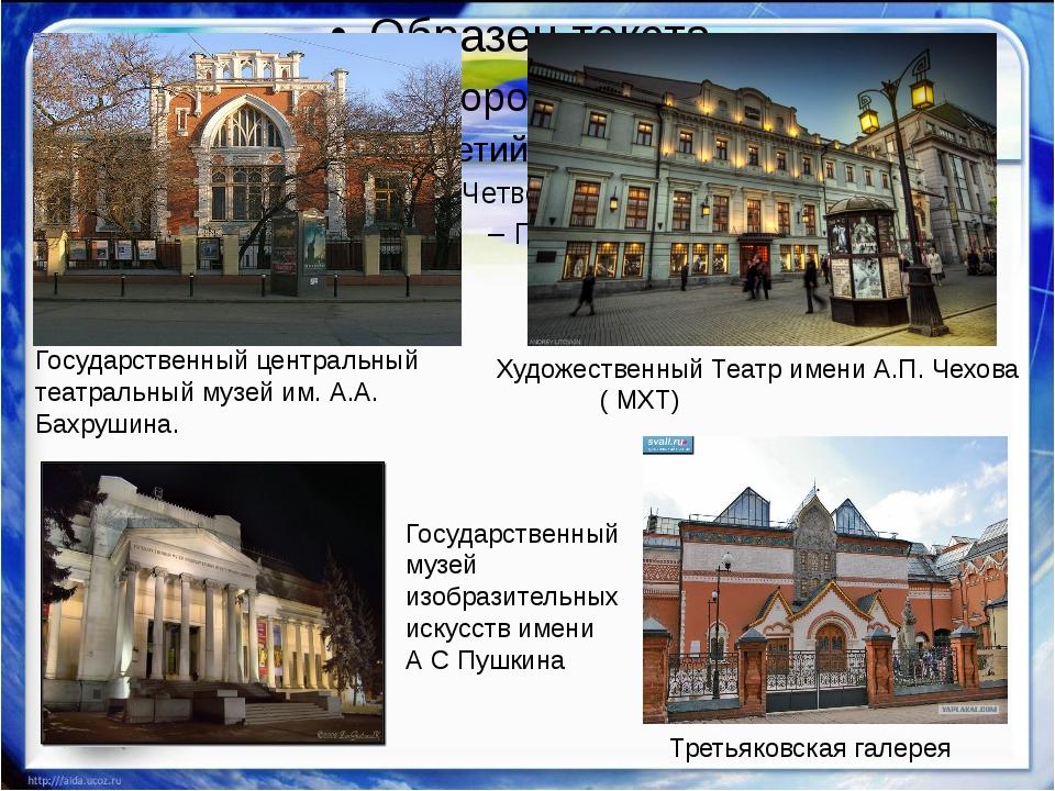 Государственный центральный театральный музей им. А.А. Бахрушина. Художестве...
