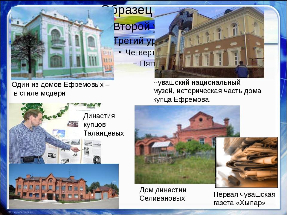 Один из домов Ефремовых – в стиле модерн Чувашский национальный музей, истор...