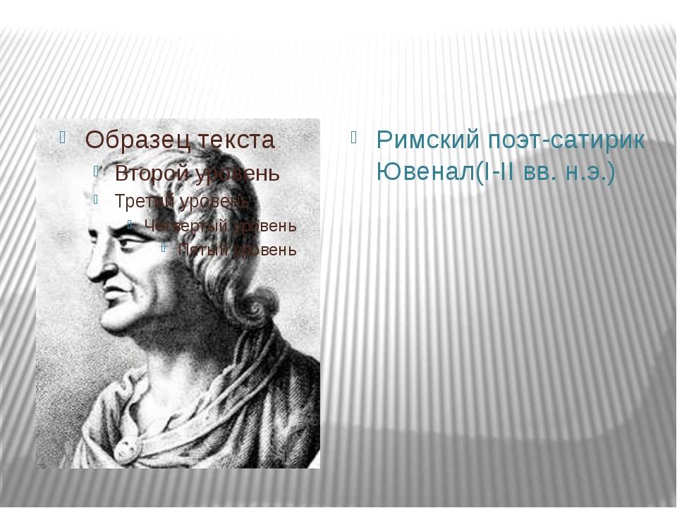 Римский поэт-сатирик Ювенал(I-II вв. н.э.)