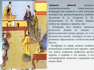 Третьей задачей являлось охарактеризовать деятельность Конфуция как учителя,