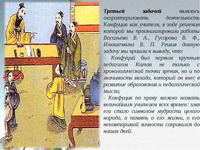 Третьей задачей являлось охарактеризовать деятельность Конфуция как учителя,...