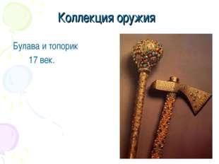 Коллекция оружия Булава и топорик 17 век.