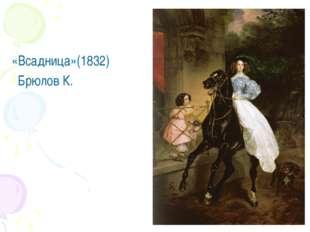 «Всадница»(1832) Брюлов К.