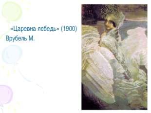 «Царевна-лебедь» (1900) Врубель М.