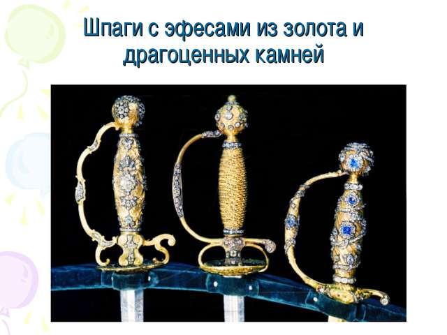 Шпаги с эфесами из золота и драгоценных камней