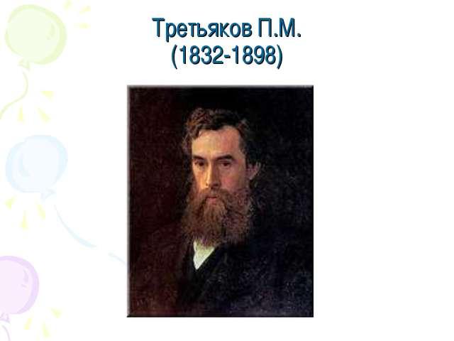 Третьяков П.М. (1832-1898)