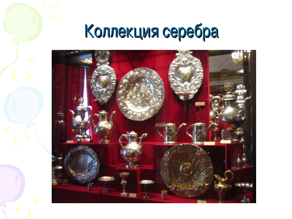 Коллекция серебра