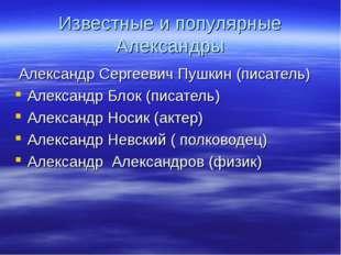 Известные и популярные Александры Александр Сергеевич Пушкин (писатель) Алекс