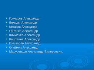 Гончаров Александр Бельды Александр Козаков Александр Ойтанко Александр Клима